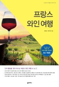 프랑스 와인 여행(크레이지 홀리데이 2)