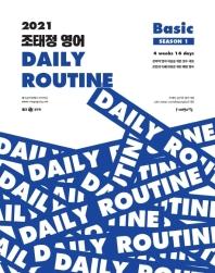 조태정 영어 Daily Routine Basic Season1(2021)