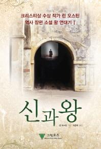 신과 왕 .1(역사 장편 소설 왕 연대기 1)