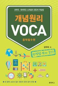 개념원리 VOCA: 중학필수편