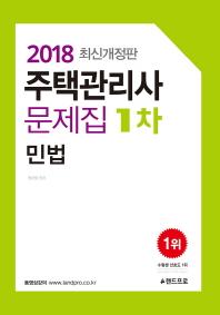 민법 문제집(주택관리사 1차)(2018)(개정판)