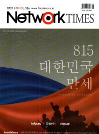 네트워크타임즈(2018년 8월호)