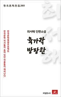 최서해 단편소설 육가락 방팡관(한국문학전집 260)