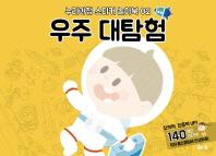 우주 대탐험(누리과정 스티커 놀이북 2)
