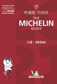 미쉐린 가이드 서울(2021)
