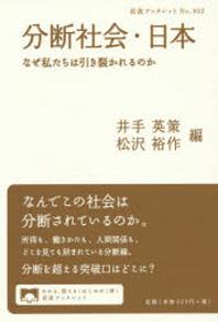 分斷社會.日本 なぜ私たちは引き裂かれるのか