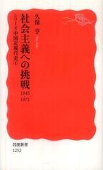 [해외]社會主義への挑戰 1945-1971