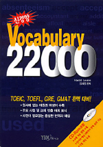 VOCABULARY 22000 (CD 없음)