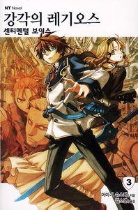강각의 레기오스. 3: 센티멘털 보이스(엔티노벨(NT Novel))