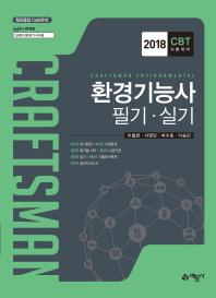 환경기능사 필기 실기(2018)