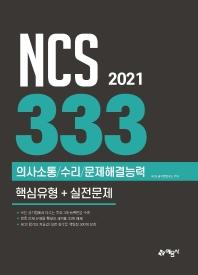 NCS 333제 의사소통/수리/문제해결능력 핵심유형+실전문제(2021)(개정판)