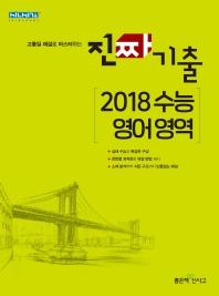 고등 2018 수능 영어영역(진짜 기출)
