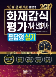 화재감식평가기사 산업기사 필답형 실기(2019)