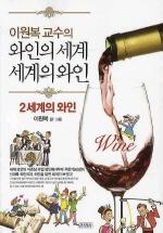 와인의 세계 세계의 와인. 2: 세계의 와인(이원복 교수의)