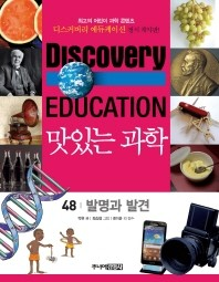 맛있는 과학. 48: 발명과 발견(디스커버리 에듀케이션)