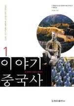 이야기 중국사(제1권)