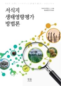 서식지 생태영향평가 방법론(반양장)