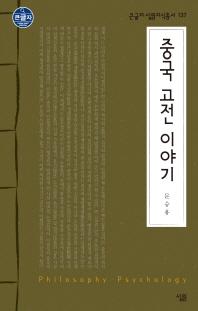 중국 고전 이야기(큰글자 살림지식총서 137)