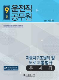 자동차구조원리 및 도로교통법규 문제집(9급 운전직 공무원)(2015)   / 상현서림  ☞ 서고위치:SA 2 *[구매하시면 품절로 표기됩니다]