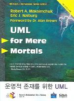 운명적 존재를 위한 UML