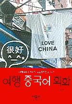 여행 중국어 회화