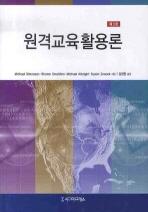 원격교육활용론(제3판)(3판)
