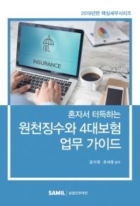 원천징수와 4대보험 업무가이드(2019)(혼자서 터득하는)(핵심세무시리즈)