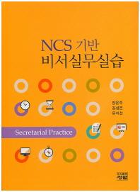 NCS 기반 비서실무실습