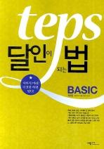 TEPS 달인이 되는 법 BASIC(개정판)(CD2장포함)(달인이 되는 법 시리즈)