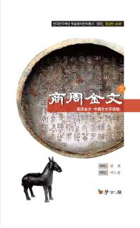 상주금문(하)(한국연구재단 학술명저번역총서 동양편 606)