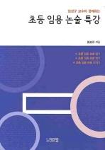 초등 임용 논술 특강(임성규 교수와 함께하는)