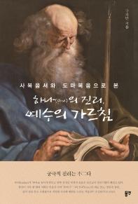 하나의 진리, 예수의 가르침(사복음서와 도마복음으로 본)
