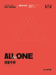 생물추론 PEET 기출문제집(2019)(All in One)(개정판 9판)