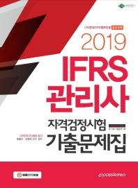 IFRS 관리사 자격검정시험 기출문제집(2019)