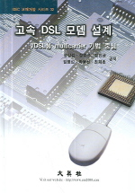 고속 DSL 모뎀 설계(양장본 HardCover)