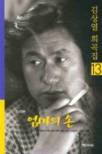 엄마의 손(김상열 희곡집 13)
