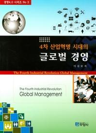 글로벌 경영(4차 산업혁명 시대의)
