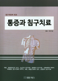 통증과 침구치료