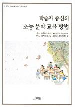 학습자 중심의 초등 문학 교육 방법