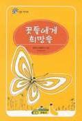 꽃들에게 희망을(글동산 세계명작52)
