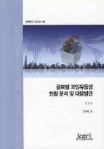 글로벌 과잉유동성 현황 분석 및 대응방안