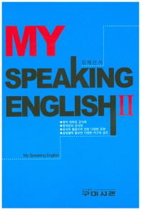 My Speaking English. 2