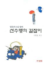 선수행의 길잡이