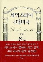 셰익스피어 4대비극 (완역판)▼/아름다운날[1-460021]