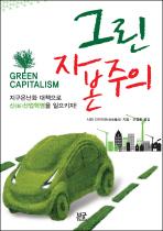 그린 자본주의