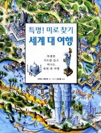 특명 미로 찾기 세계 대 여행(키다리그림책 23)(양장본 HardCover)