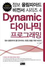 다이나믹 프로그래밍(정보 올림피아드 비전서 시리즈 4)