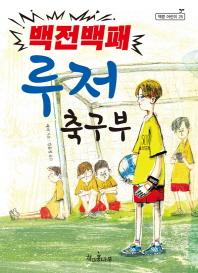 백전백패 루저 축구부(독깨비(책콩 어린이) 25)