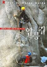 즐거운 암릉길 /새책수준 ☞ 서고위치:GD +1