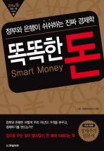 똑똑한 돈(경제에 통하는 책 시리즈 2)